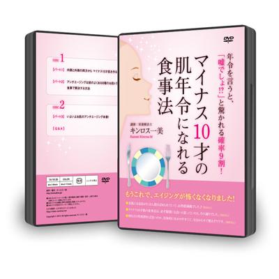 DVD二枚組: 年令を言うと、「嘘でしょ?!」と驚かれる確率9割!マイナス10才の肌年令になれる食事法