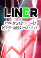 新世代LINEアフィリエイト【LINER】
