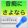 ロジカル・シンギングー音痴にさよならー(Mac版)