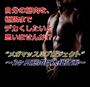 メガマッスルプロジェクト〜3ヶ月筋肉巨大化計画〜