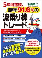 5年間無敗、勝率91.6%(2013年実績)の波乗り株トレード