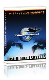 格安で海外旅行する秘訣が、ついに明らかになりました_趣味・生活・雑誌