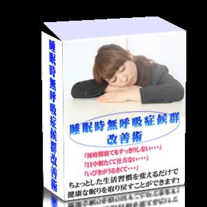 【12】睡眠時無呼吸症候群改善術
