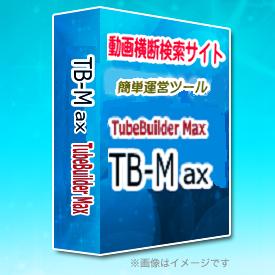 マルチ動画横断検索サイト運営システム『TB-Max』⇒複数の動画サイトを横断検索!PC、スマートフォン、タブレットで表示を自動最適化できるレスポンシブ動画サイトを簡単作成できるツール