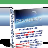 【18】FBアプリエイト