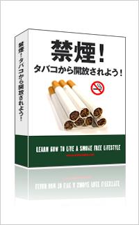 【19】今すぐ、タバコをやめよう!