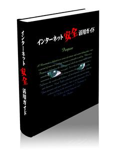 【20】インターネット安全活用ガイド