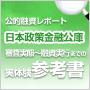 公的融資レポート 日本政策金融公庫 審査実態〜融資実行までの実体験 参考書