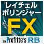 レイチェルボリンジャー/FXを楽にする秘策