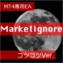 【高勝率EA】マーケットイグノアコツコツバージョン/初心者OK24Hサポート