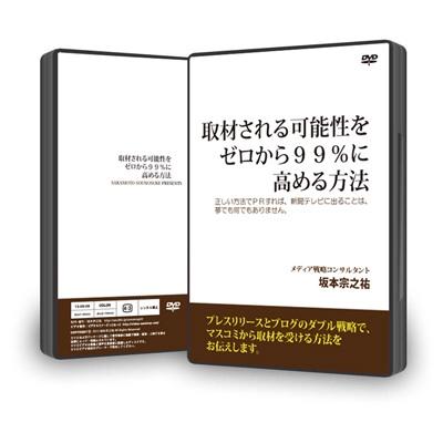 取材される可能性をゼロから99%に高める方法セミナーDVD+マスコミ登場マニュアル