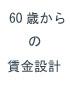 60歳からの賃金設計 (平成27年4月版)