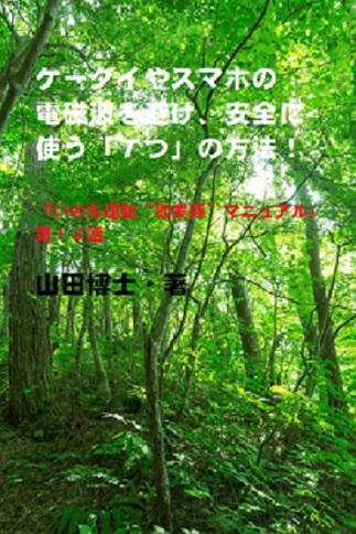 13.ケータイやスマホの電磁波を避け、安全に使う「7つ」の方法!(山田博士作品集)