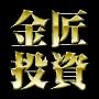 金匠塾:金匠投資7つの賢略継承プロジェクト