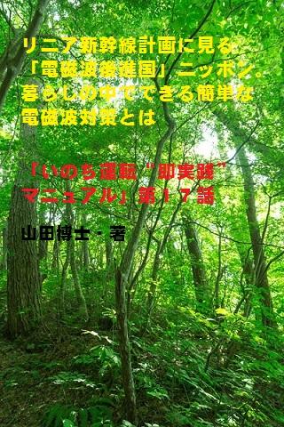 17.リニア新幹線計画に見る「電磁波後進国」ニッポン。暮らしの中でできる簡単な電磁波対策とは(山田博士作品集)