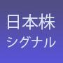 日本株シグナルSWA100