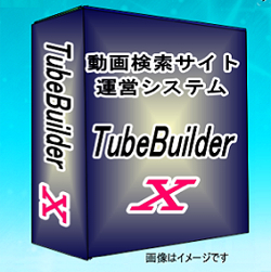 TubeBuilder X(TB-Max YouTube版)YouTube動画検索サイト簡単作成。キーワードを入れるだけでコンテンツが自動増殖!YouTubeのコンテンツを最大限に活かす動画アフィリエイトツール