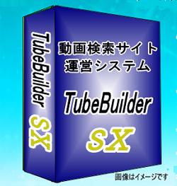 TubeBuilder SX(TB-Max Simple Edhition YouTube版)YouTube動画検索サイトを簡単作成・運営するためのツール。アフィリエイト設定が不要のためサイト作成も手間が少なく、価格もおトクなパッケージ