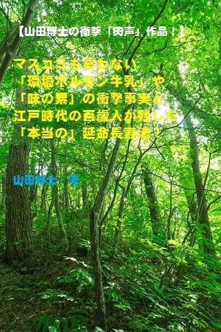 【山田博士の衝撃「肉声」作品!】マスコミも言わない「環境ホルモン牛乳」や「味の素」の衝撃事実と、江戸時代の百歳人が残した「本当の」延命長寿法!