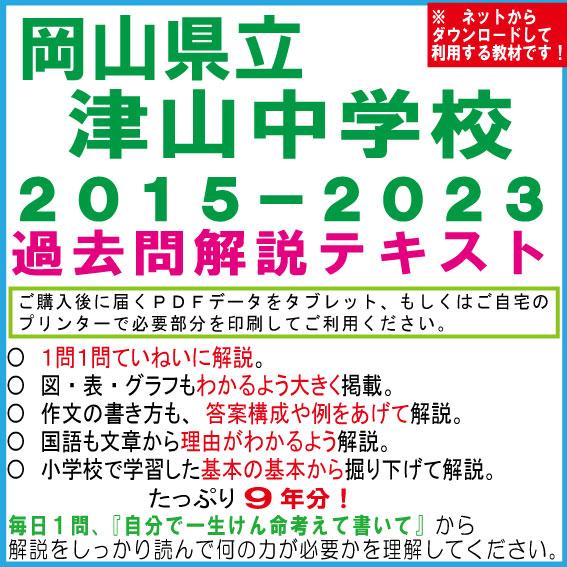 【県立中高一貫】<津山中学>2015−2018適性検査過去問テキスト 第三版