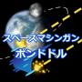 【myfxbookで成績公開EA】スペースマシンガンGBPUSD用/初心者OK24Hサポート