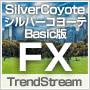 【FX】シルバーコヨーテ Basic版
