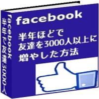 facebook わたしが 半年程で友達を 3000人以上に 増やした方法
