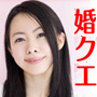 恋婚活クエスト!【 5つの恋活婚活出会いサイトに対応したリスト取りにも有効な自動アピールツール 】