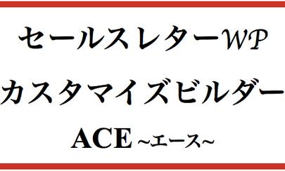 Ace~エース~■見込み客が離れない売れるホームページが3分で完成