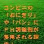 22.コンビニの「おにぎり」や「パン」に、PH調整剤が多用される理由!(山田博士作品集)