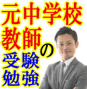 【97%が合格した秘密】元中学校教師道山ケイの高校受験・高校入試・勉強対策プログラム