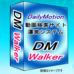 DM Walker(ディーエムウォーカー)⇒dailymotion動画サイト簡単作成・運営アフィリエイトシステム。キーワードを入れるだけでコンテンツ自動増殖!dailymotion動画を最大限に活かす動画アフィリエイトツール