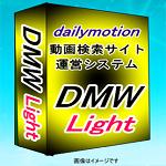 DMW Light(ディーエムウォーカーライト)⇒dailymotion動画サイト簡単作成できるシンプルでおトクな動画アフィリエイトシステム。キーワードを入れるだけでコンテンツ自動増殖する動画サイト簡単運営