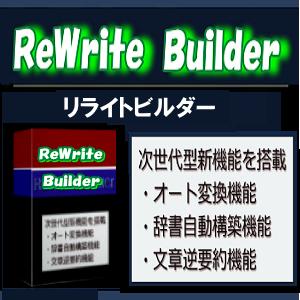 次世代記事作成補助ツール『リライトビルダー』一括リライト機能も手動変換もでき、類義語(シソーラス)、類似表現を自動収集。リライトついでに、逆要約挿入機能で記事増量可能な次世代リライトサポートツール