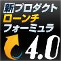 プロダクトローンチ・フォーミュラ4.0