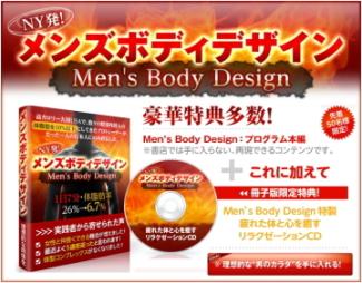 メンズボディデザイン 〜男がカラダを改造する方法〜