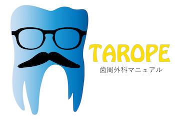 歯周外科ベーシックマニュアル(動画付き版)