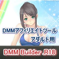 DMM Builder.R18は動画販売最大手DMM.R18アフィリエイトを最大効率化する新発想ツール。キーワードでコンテンツが自動蓄積する仕組みでDMMアフィリサイト簡単運営。動画サイトも可能。