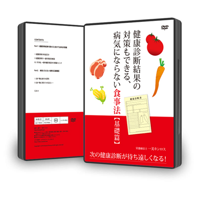 DVD二枚組「健康診断結果の対策もできる、病気にならない食事法 【基礎篇】」