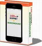 BOROMOUKEビジネスマニュアル