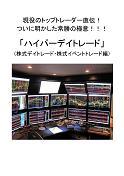 ハイパーデイトレード(株式編)