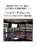ハイパーデイトレード(FX編)