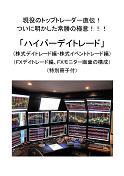 ハイパーデイトレード(株式・FX・特別冊子付)