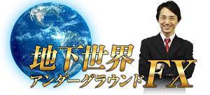 アンダーグラウンドFXマスタリーセミナー【ホームスタディ動画キット】