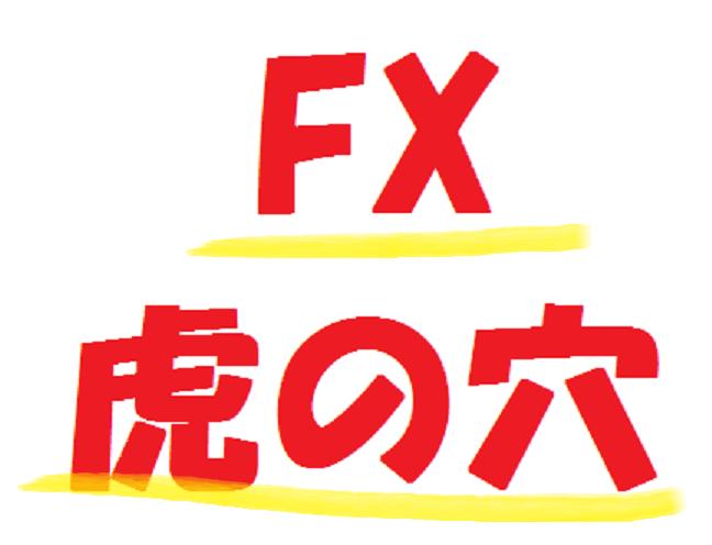 元証券マンが贈る!FX虎の穴