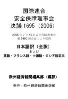 国際連合安全保障理事会決議1695(2006)日本語訳(全訳)+英語・フランス語・中国語・ロシア語正文(ライセンスつきヴァージョン)