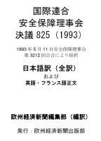 国際連合安全保障理事会決議825(1993)日本語訳(全訳)+英語・フランス語正文(ライセンスつきヴァージョン)