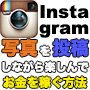 Instagram 写真を投稿しながら楽しんでお金を稼ぐ方法