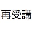 ネイキッドマスター養成講座【再受講コース】