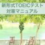 新形式TOEICテスト対策マニュアル単発レッスン付